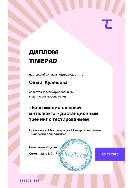 образование Ольги Кулешовой timepad_diplom