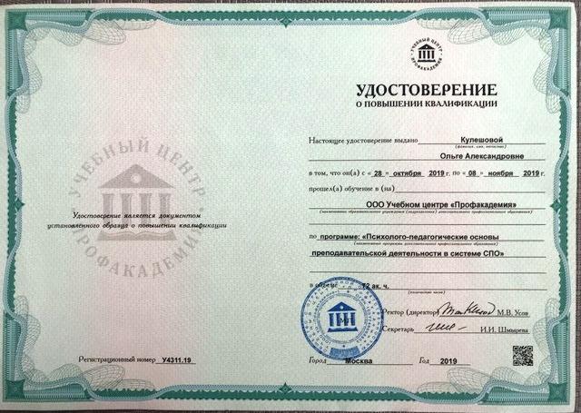 Ольга Александровна повышение квалификации
