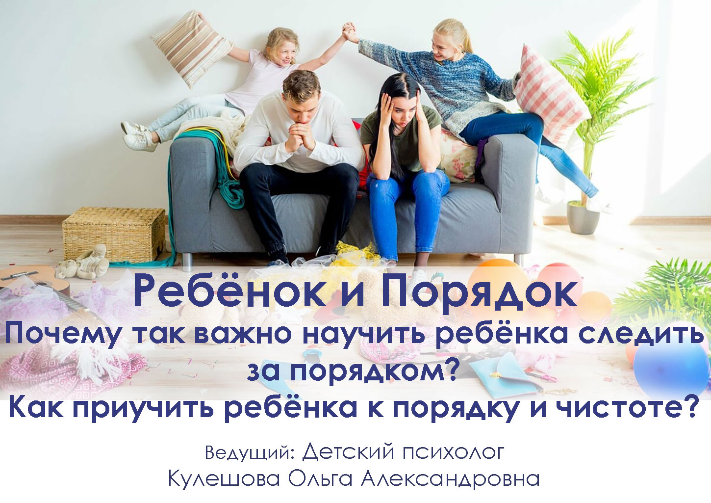 навести порядок,в игрушках ребенка,семейный психолог,Кулешова,Ольга Александровна