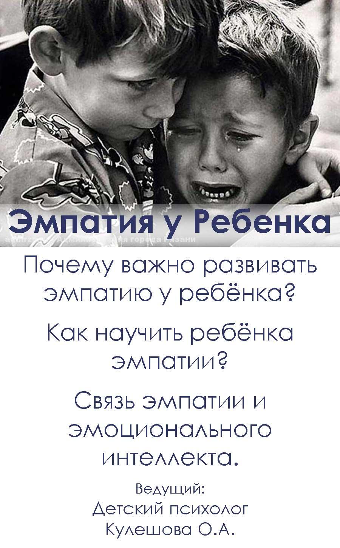 Эмпатия у Ребенка Почему важно развивать эмпатию у ребёнка? Как научить ребёнка эмпатии? Связь эмпатии и эмоционального интеллекта